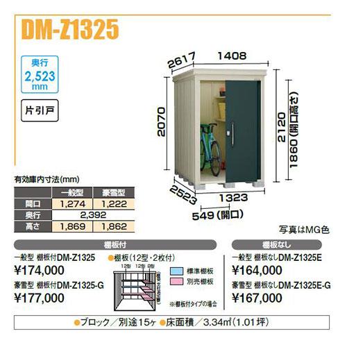 【最安値挑戦中!最大24倍】ダイケン ガーデンハウス DM-Z1325 中型物置 一般型 棚板付 間口1,323mm 奥行2,523mm 片引戸 [♪▲]