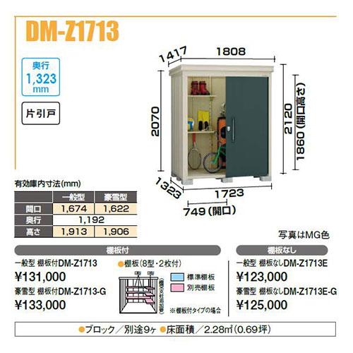 【最安値挑戦中!最大24倍】ダイケン ガーデンハウス DM-Z1713E-G 中型物置 豪雪型 棚板なし 間口1,723mm 奥行1,323mm 片引戸 [♪▲]