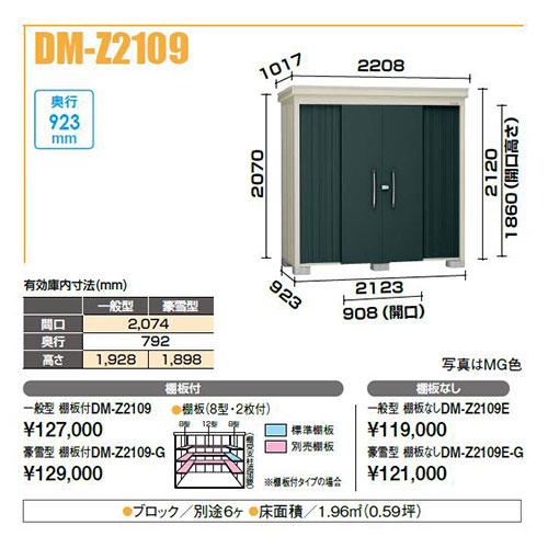 【最安値挑戦中!最大24倍】ダイケン ガーデンハウス DM-Z2109E 中型物置 一般型 棚板なし 間口2,123mm 奥行923mm [♪▲]