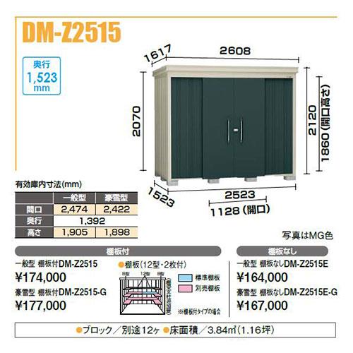 【最安値挑戦中!最大24倍】ダイケン ガーデンハウス DM-Z2515 中型物置 一般型 棚板付 間口2,523mm 奥行1,523mm [♪▲]