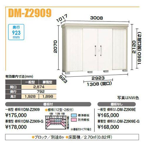 【最安値挑戦中!最大24倍】ダイケン ガーデンハウス DM-Z2909 中型物置 一般型 棚板付 間口2,923mm 奥行923mm [♪▲]