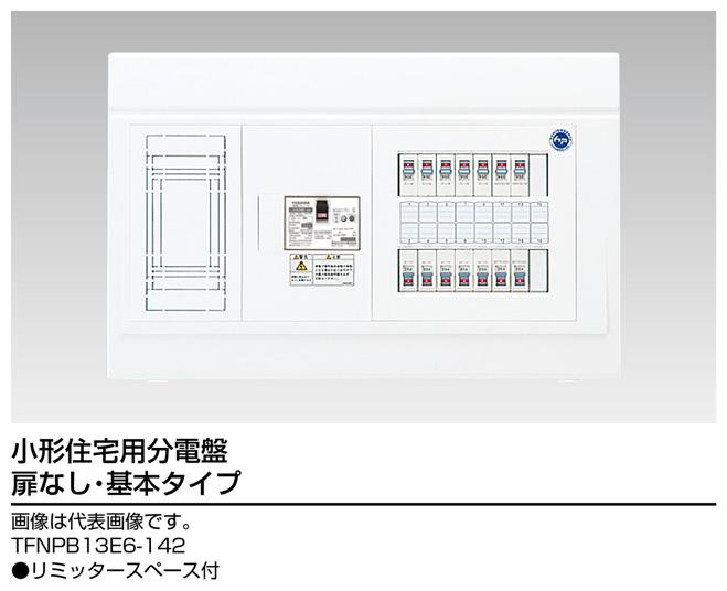 【最安値挑戦中!最大24倍】電設資材 東芝ライテック TFNPB13E6-80 扉なし・基本タイプ リミッタースペース付 主幹容量60A [(^^)]