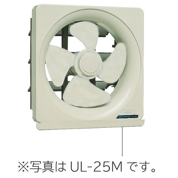【最安値挑戦中!最大25倍】一般型換気扇 日立 UL-25M 台所用 低騒音タイプ [■]