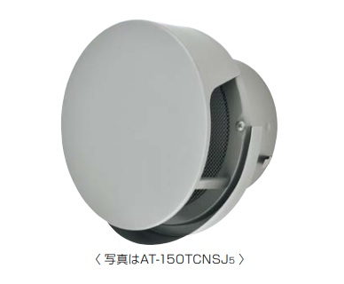 【最安値挑戦中!最大23倍】メルコエアテック AT-125TCNSJ5 丸形防風板付ベントキャップ(覆い付・ワイド水切タイプ) 網 適用パイプφ125 [$$]