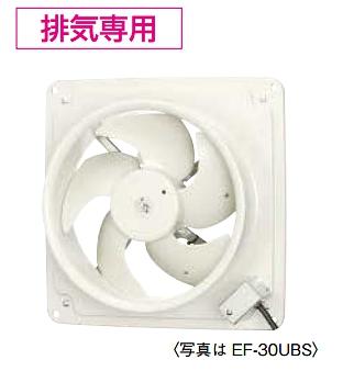 【最安値挑戦中!最大25倍】三菱 産業用有圧換気扇 EF-25UAS 機器冷却用 排気形 25cm用 [■]