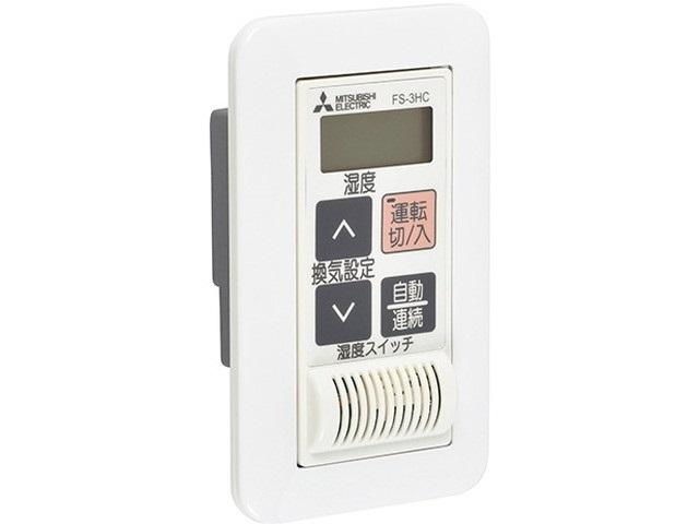 【最安値挑戦中!最大25倍】換気扇部材 三菱 FS-3HC 制御システム部材 湿度スイッチ (埋込形) [$]