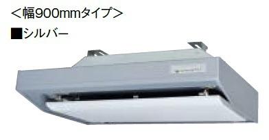 【最安値挑戦中!最大34倍】レンジフードファン 三菱 V-904SHL2-R-S 本体 フラットフード型 幅900mm シルバー BLIV型相当 右排気 [■]
