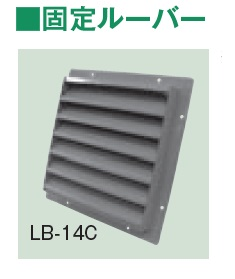 【最安値挑戦中!最大24倍】テラル LB-30C 固定ルーバー 鋼板製 適用圧力扇羽根径75cmブレード9枚 圧力扇オプション [♪◇]