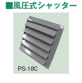 【最安値挑戦中!最大24倍】テラル PS-10C 風圧式シャッター 鋼板製 適用圧力扇羽根径25cmブレード3枚 圧力扇オプション [♪◇]