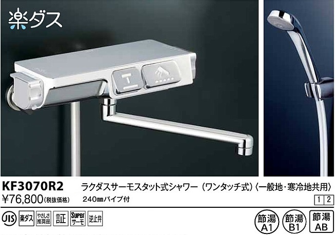 【最安値挑戦中!最大24倍】水栓金具 KVK KF3070R2 ラクダスサーモスタット式シャワー(240mmパイプ付)