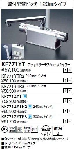 【最安値挑戦中!最大23倍】水栓金具 KVK KF771ZYT デッキ形サーモスタット式シャワー(取付ピッチ120mmタイプ) 寒冷地用