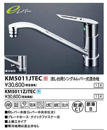【最安値挑戦中!最大23倍】水栓金具 KVK KM5011ZJTEC 流し台用シングルレバー式混合栓 寒冷地