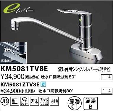 【最安値挑戦中!最大23倍】水栓金具 KVK KM5081TV8E 流し台用シングルレバー式混合栓 吐水口回転規制80°(eレバー)
