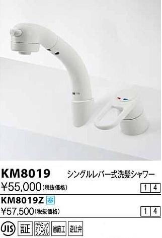 【最安値挑戦中!最大24倍】水栓金具 KVK KM8019Z シングルレバー式洗髪シャワー 傾斜タイプ 寒冷地用
