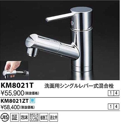 【最安値挑戦中!最大23倍】水栓金具 KVK KM8021T 洗面用シングルレバー式混合栓