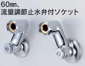 【最安値挑戦中!最大25倍】水栓部品 KVK ZKM88N4W 60mm、流量調節止水弁付ソケット 寒冷地用