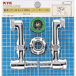 【最安値挑戦中!最大25倍】水栓部材 KVK ZKM42NS 延長ソケットセット100mm ソケット側ナット 流量調節止水弁付