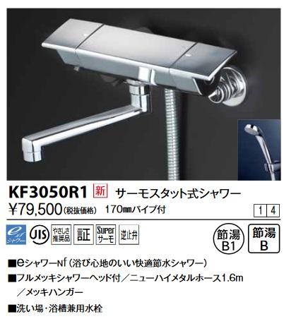 【最安値挑戦中!最大34倍】KVK KF3050R1 サーモスタット式シャワー(170mmパイプ付)
