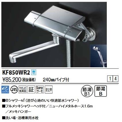 【最安値挑戦中!最大34倍】KVK KF850WR2 サーモスタット式シャワー(240mmパイプ付) 寒冷地用
