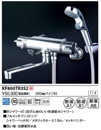 【最安値挑戦中!最大23倍】KVK KF800TR3S2 サーモスタット式シャワー・ワンストップシャワー付(300mmパイプ付)