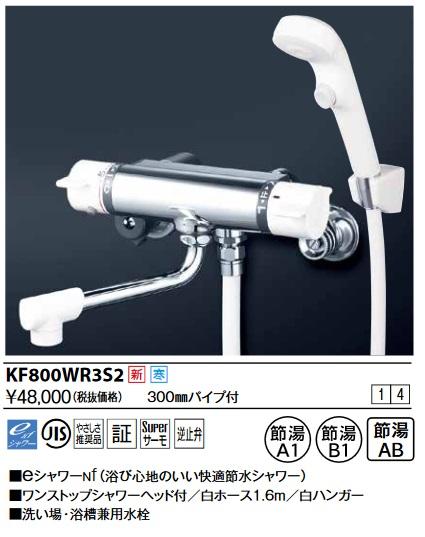 【最安値挑戦中!最大34倍】KVK KF800R3S2 サーモスタット式シャワー・ワンストップシャワー付(300mmパイプ付)