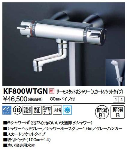 【最安値挑戦中!最大34倍】KVK KF800WTGN サーモスタット式シャワー・スカートソケット仕様(80mmパイプ付) 寒冷地用