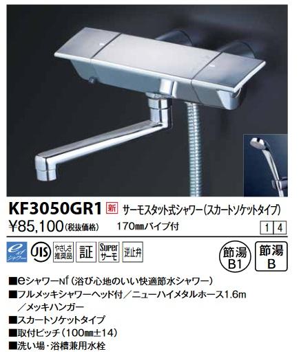 【最安値挑戦中!最大34倍】KVK KF3050GR1 サーモスタット式シャワー・スカートソケット仕様(170mmパイプ付)