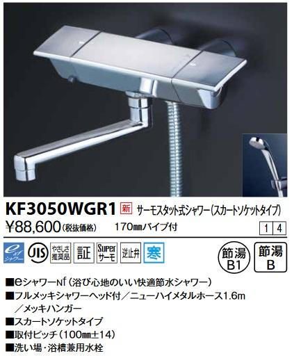 【最安値挑戦中!最大34倍】KVK KF3050WGR1 サーモスタット式シャワー・スカートソケット仕様(170mmパイプ付) 寒冷地用