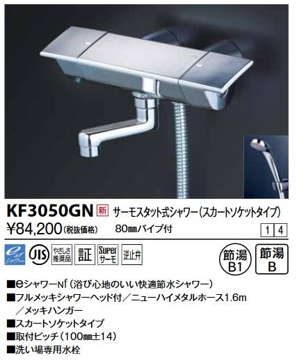 【最安値挑戦中!最大34倍】KVK KF3050GN サーモスタット式シャワー・スカートソケット仕様(80mmパイプ付)