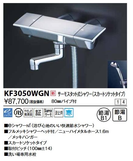 【最安値挑戦中!最大34倍】KVK KF3050WGN サーモスタット式シャワー・スカートソケット仕様(80mmパイプ付) 寒冷地用