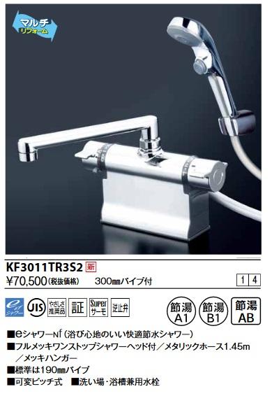 【最安値挑戦中!最大34倍】KVK KF3011TR3S2 デッキ形サーモスタット式シャワー・ワンストップシャワー付(300mmパイプ付)