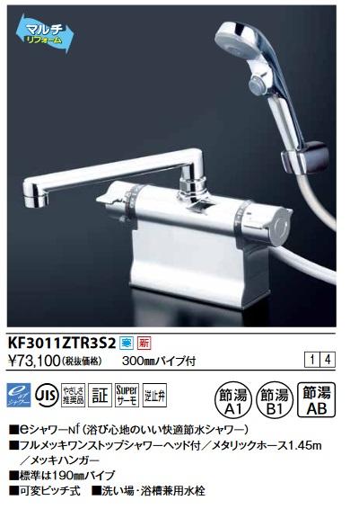 【最安値挑戦中!最大34倍】KVK KF3011ZTR3S2 デッキ形サーモスタット式シャワー・ワンストップシャワー付(300mmパイプ付) 寒冷地用