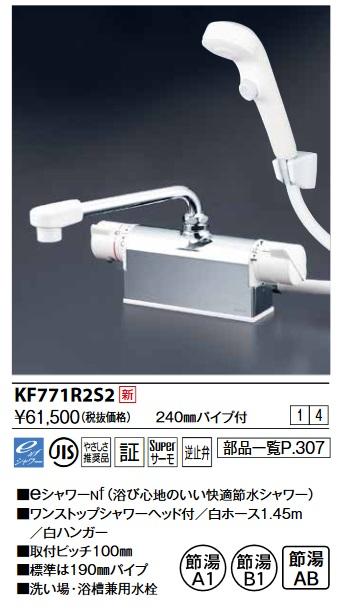 【最安値挑戦中!最大23倍】KVK KF771R2S2 デッキ形サーモスタット式シャワー・ワンストップシャワー付(240mmパイプ付)