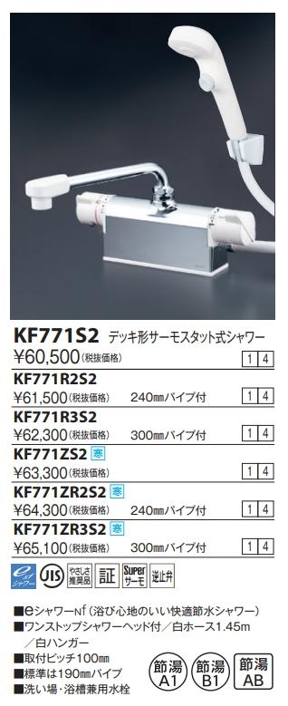 【最安値挑戦中!最大23倍】KVK KF771ZR2S2 デッキ形サーモスタット式シャワー・ワンストップシャワー付(240mmパイプ付) 寒冷地用