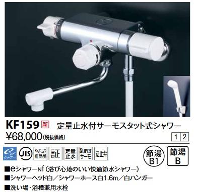 【最安値挑戦中!最大34倍】KVK KF159 定量止水付サーモスタット式シャワー(170mmパイプ付)