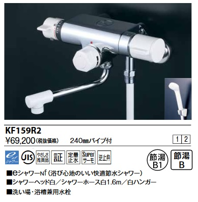 【最安値挑戦中!最大23倍】KVK KF159W 定量止水付サーモスタット式シャワー(170mmパイプ付) 寒冷地用