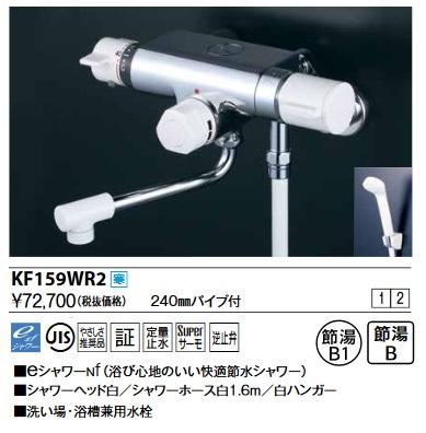【最安値挑戦中!最大34倍】KVK KF159WR2 定量止水付サーモスタット式シャワー(240mmパイプ付) 寒冷地用