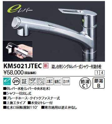 【最安値挑戦中!最大34倍】KVK KM5021JTEC 流し台用シングルレバー式シャワー付混合栓(eレバー)上施工