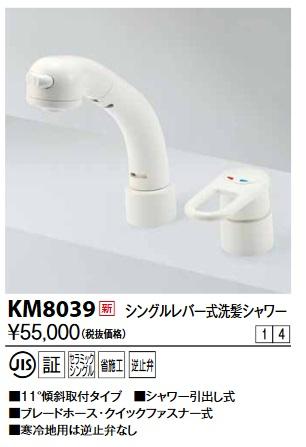 【最安値挑戦中!最大24倍】KVK KM8039 シングルレバー式洗髪シャワー/11度傾斜