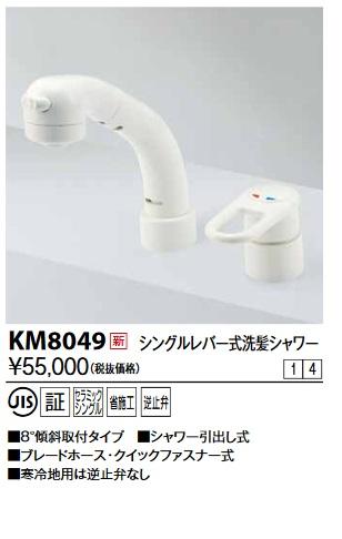 【最安値挑戦中!最大24倍】KVK KM8049 シングルレバー式洗髪シャワー/8度傾斜
