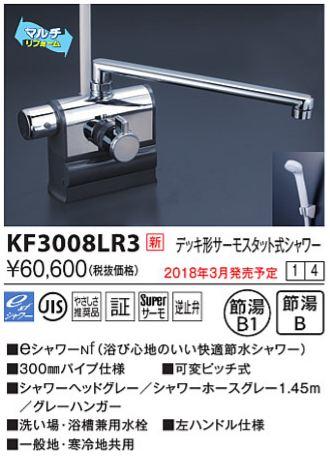 【最安値挑戦中!最大34倍】KVK KF3008LR3 デッキ形サーモスタット式シャワー 左ハンドル仕様 (300mmパイプ付)