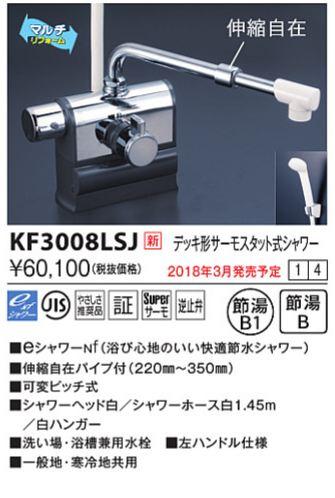 【最安値挑戦中!最大34倍】KVK KF3008LSJ デッキ形サーモスタット式シャワー 左ハンドル仕様 (伸縮自在パイプ付)