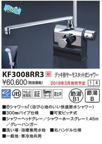 【最安値挑戦中!最大34倍】KVK KF3008RR3 デッキ形サーモスタット式シャワー 右ハンドル仕様 (300mmパイプ付)