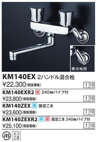 【最安値挑戦中!最大23倍】KVK KM140ZEXR2 2ハンドル混合栓(240mmパイプ付) 寒冷地用