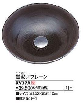 【最安値挑戦中!最大25倍】KVK KV37A 手洗鉢 KOシリーズ 黒泥/プレーン [♪]