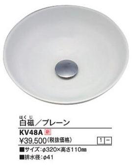 【最安値挑戦中!最大25倍】KVK KV48A 手洗鉢 KOシリーズ 白磁/プレーン [♪]