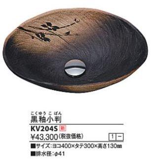 【最安値挑戦中!最大25倍】KVK KV204S 手洗鉢 SGシリーズ 黒釉小判 [♪]
