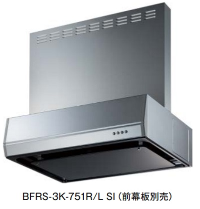 【最安値挑戦中!最大25倍】レンジフード 富士工業 BFRS-3K-751 R/L BK 間口750mm ブラック (前幕板別売) [♪■§]