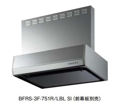 【最安値挑戦中!最大34倍】レンジフード 富士工業 BFRS-3F-751 R/L-BL SI 間口750mm シルバーメタリック (前幕板別売) [♪■§]