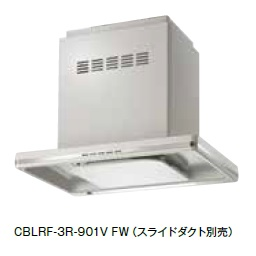 【最安値挑戦中!最大25倍】レンジフード 富士工業 CBLRF-3R-901V FW/SI 間口900mm (スライドダクト別売) [♪■§]